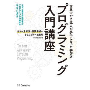 プログラミング入門講座――基本と思考法と重要事項がきちんと学べる授業 電子書籍版 / 米田昌悟