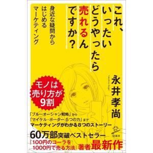 これ、いったいどうやったら売れるんですか? 電子書籍版 / 永井孝尚