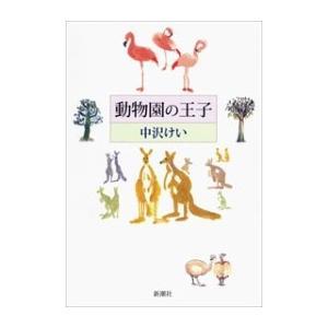 動物園の王子 電子書籍版 / 中沢けい|ebookjapan
