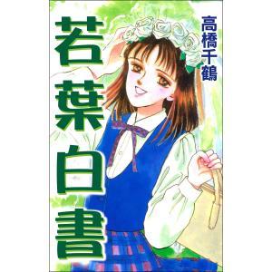 【初回50%OFFクーポン】若葉白書 電子書籍版 / 高橋千鶴|ebookjapan