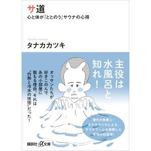 サ道 心と体が「ととのう」サウナの心得 電子書籍版 / タナカカツキ