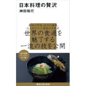 日本料理の贅沢 電子書籍版 / 神田裕行|ebookjapan