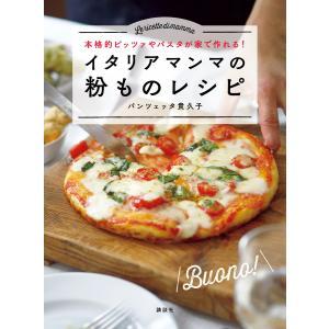イタリアマンマの粉ものレシピ 本格的ピッツァやパスタが家で作れる! 電子書籍版 / パンツェッタ貴久...