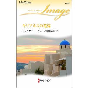 キリアカスの花嫁 電子書籍版 / ジェニファー・フェイ 翻訳:松島なお子|ebookjapan