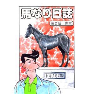 【初回50%OFFクーポン】馬なり日誌 第2話 電子書籍版 / 著者:村祭まこと|ebookjapan