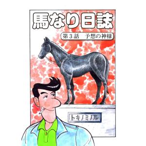 【初回50%OFFクーポン】馬なり日誌 第3話 電子書籍版 / 著者:村祭まこと|ebookjapan