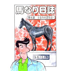【初回50%OFFクーポン】馬なり日誌 第6話 電子書籍版 / 著者:村祭まこと|ebookjapan