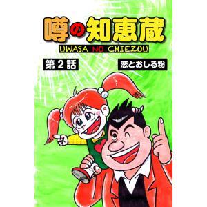【初回50%OFFクーポン】噂の知恵蔵 第2話 電子書籍版 / 著者:村祭まこと|ebookjapan