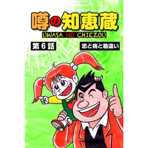 【初回50%OFFクーポン】噂の知恵蔵 第6話 電子書籍版 / 著者:村祭まこと|ebookjapan