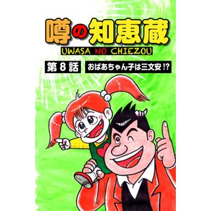 【初回50%OFFクーポン】噂の知恵蔵 第8話 電子書籍版 / 著者:村祭まこと|ebookjapan