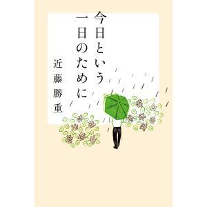 今日という一日のために 電子書籍版 / 著:近藤勝重|ebookjapan