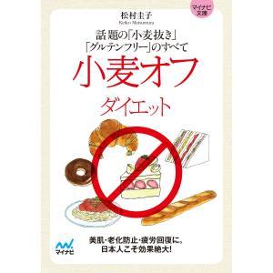 著:松村圭子 出版社:マイナビ出版 提供開始日:2016/10/07 タグ:趣味・実用 健康 マイナ...