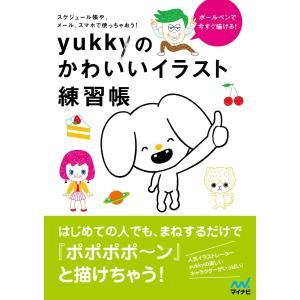 ボールペンで今すぐ描ける! yukkyのかわいいイラスト練習帳 電子書籍版 / 著:yukky|ebookjapan