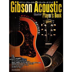 ギブソン・アコースティック・プレイヤーズ・ブック ギブソン・アコギがよくわかる! 電子書籍版 / 著:ギター・マガジン書籍編集部 ebookjapan