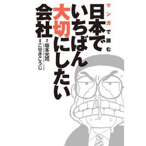 【初回50%OFFクーポン】マンガで読む日本でいちばん大切にしたい会社 電子書籍版 / 原作:坂本光司 漫画:こせきこうじ|ebookjapan