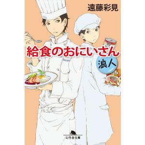 給食のおにいさん 浪人 電子書籍版 / 著:遠藤彩見|ebookjapan
