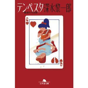 テンペスタ 最後の七日間 電子書籍版 / 著:深水黎一郎 ebookjapan