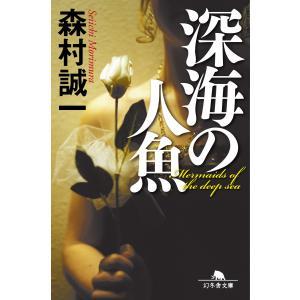 深海の人魚 電子書籍版 / 著:森村誠一|ebookjapan
