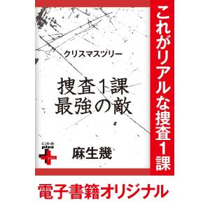クリスマスツリー 捜査1課最強の敵 電子書籍版 / 著:麻生幾|ebookjapan