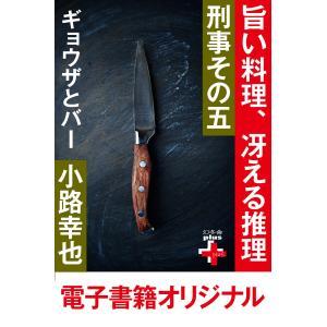 刑事その五 ギョウザとバー 電子書籍版 / 著:小路幸也|ebookjapan