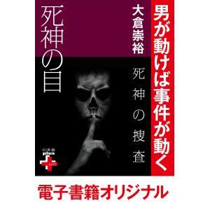 死神の捜査 死神の目 電子書籍版 / 著:大倉崇裕|ebookjapan