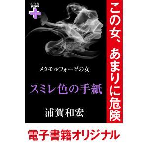 メタモルフォーゼの女 スミレ色の手紙 電子書籍版 / 著:浦賀和宏|ebookjapan