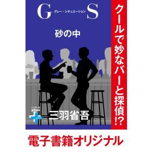 GS 砂の中 電子書籍版 / 著:三羽省吾|ebookjapan