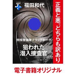 特殊警備隊ブラックホーク 狙われた潜入捜査官 電子書籍版 / 著:福田和代|ebookjapan
