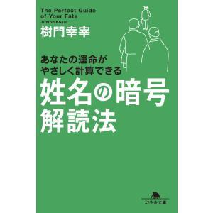 姓名の暗号 解読法 電子書籍版 / 著:樹門幸宰|ebookjapan