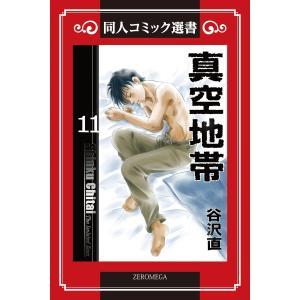 真空地帯 (11) 電子書籍版 / 谷沢直|ebookjapan