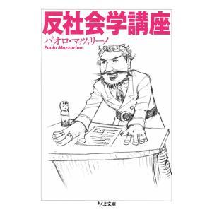 反社会学講座 電子書籍版 / パオロ・マッツァリーノ|ebookjapan