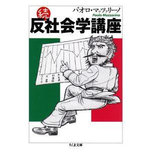 続・反社会学講座 電子書籍版 / パオロ・マッツァリーノ|ebookjapan