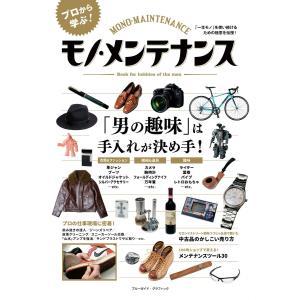 モノ・メンテナンス 電子書籍版 / 実業之日本社|ebookjapan