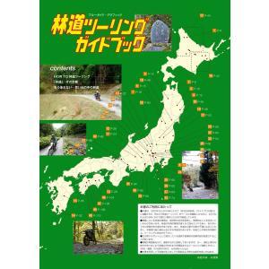林道ツーリングガイドブック 電子書籍版 / 松下時子/実業之日本社|ebookjapan