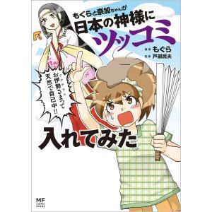 著者:もぐら 監修:戸部民夫 出版社:KADOKAWA ページ数:178 提供開始日:2016/10...