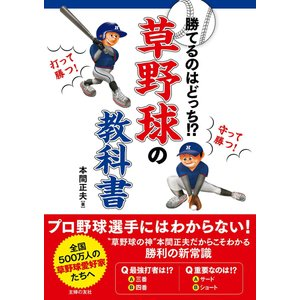 【初回50%OFFクーポン】草野球の教科書 電子書籍版 / 本間 正夫 ebookjapan