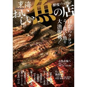 ぴあMOOK 東海おいしい魚の店 2016年 電子書籍版 / ぴあMOOK編集部 ebookjapan