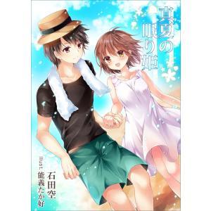 真夏の眠り姫 電子書籍版 / 石田空|ebookjapan