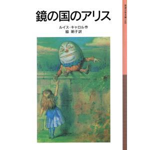 鏡の国のアリス 電子書籍版 / ルイス・キャロル作/脇明子訳