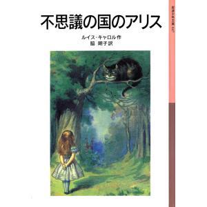不思議の国のアリス 電子書籍版 / ルイス・キャロル作/脇明子訳