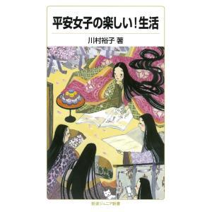 平安女子の楽しい!生活 電子書籍版 / 川村裕子著