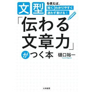 「伝わる文章力」がつく本 電子書籍版 / 樋口裕一 ebookjapan