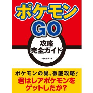 ポケモンGO 攻略完全ガイド 電子書籍版 / IT研究会|ebookjapan