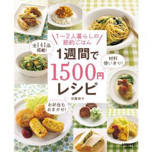 1週間で1500円レシピ 電子書籍版 / 著者:伊藤朗子 ebookjapan