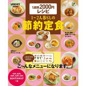 1週間2000円レシピ 1〜2人暮らしの節約定食 電子書籍版 / 著者:伊藤朗子 ebookjapan