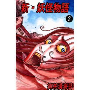 新・妖怪物語 (2) 電子書籍版 / 御茶漬海苔 ebookjapan