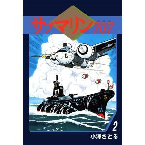 サブマリン707 (2) 電子書籍版 / 小澤さとる|ebookjapan