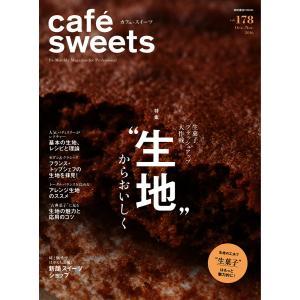 cafe-sweets(カフェスイーツ) vol.178 電子書籍版 / cafe-sweets(カ...