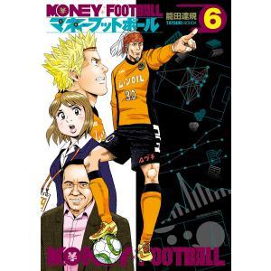 マネーフットボール (6) 電子書籍版 / 能田達規
