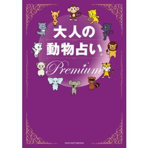 大人の動物占い Premium 電子書籍版 / 主婦の友社|ebookjapan